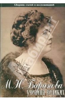 М. Н. Баринова - ученица великих. Сборник статей и воспоминаний