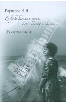 Судьба бросала меня, как лодочку в океане... Воспоминания