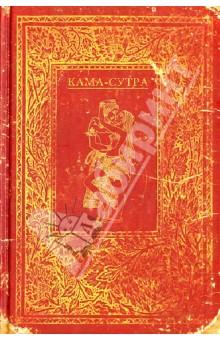 Записная книжка КАМА-С-УТРА (135514)