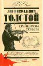 Толстой Лев Николаевич Крейцерова соната