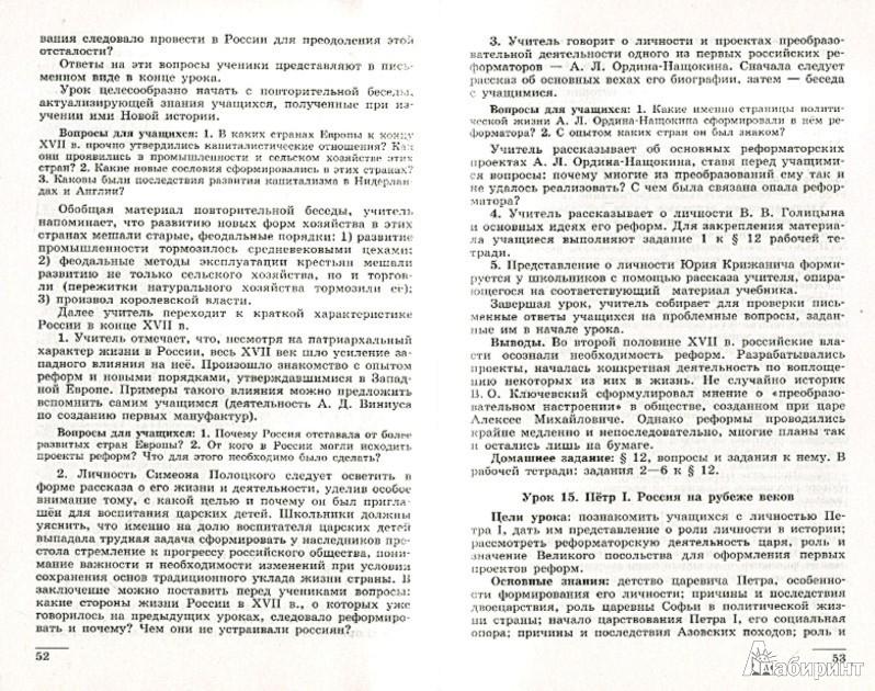 7 класс данилов по 2 параграфу