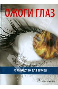 Ожоги глаз. Руководство для врачей