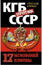 Шевякин Александр Петрович КГБ против СССР. 17 мгновений измены