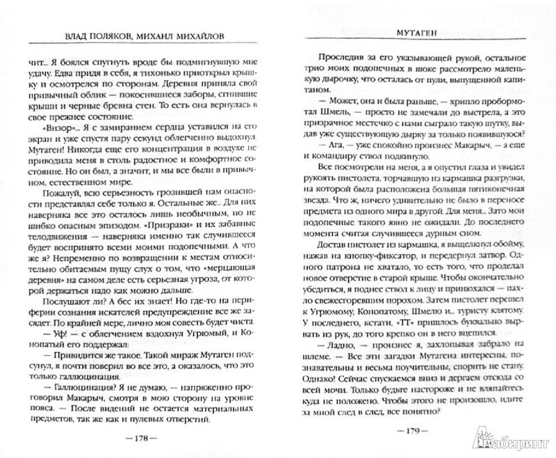 Иллюстрация 1 из 6 для Мутаген - Михайлов, Поляков | Лабиринт - книги. Источник: Лабиринт