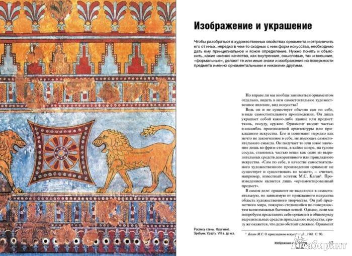 Иллюстрация 1 из 12 для Что такое орнамент - Юрий Герчук | Лабиринт - книги. Источник: Лабиринт