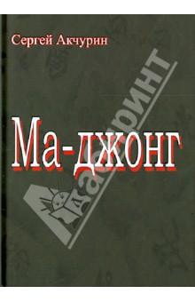 Ма-джонг