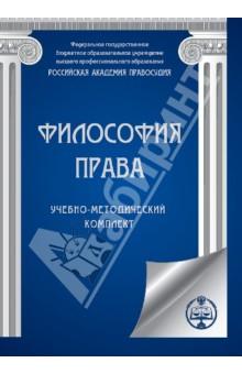 Философия права. Учебно-методический комплект (CDpc)