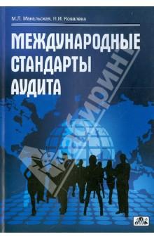 Международные стандарты аудита (Учебное пособие) международные стандарты аудита учебное пособие фгос