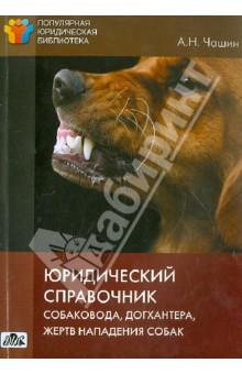 Юридический справочник собаковода, догхантера, жертв нападения собак