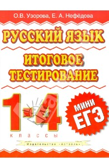 Русский язык. 1-4 классы. Итоговое тестирование