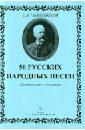 русских народных песен. Для фортепиано в 4 руки