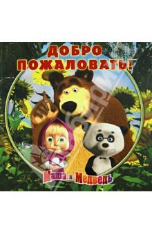 Книжка-квадрат. Маша и Медведь. Добро пожаловать! Подарочное издание