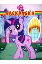 Волшебная раскраска Мой маленький пони (№ 1353)