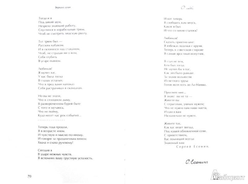 Иллюстрация 1 из 12 для Зеркало души. 300 великих стихотворений о любви, о смысле жизни и законах бытия, природе и Отечестве | Лабиринт - книги. Источник: Лабиринт