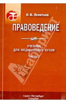 Правоведение. Учебник для медицинских вузов. Часть 2 греков е математика учебник для студентов фармацевтических и медицинских вузов