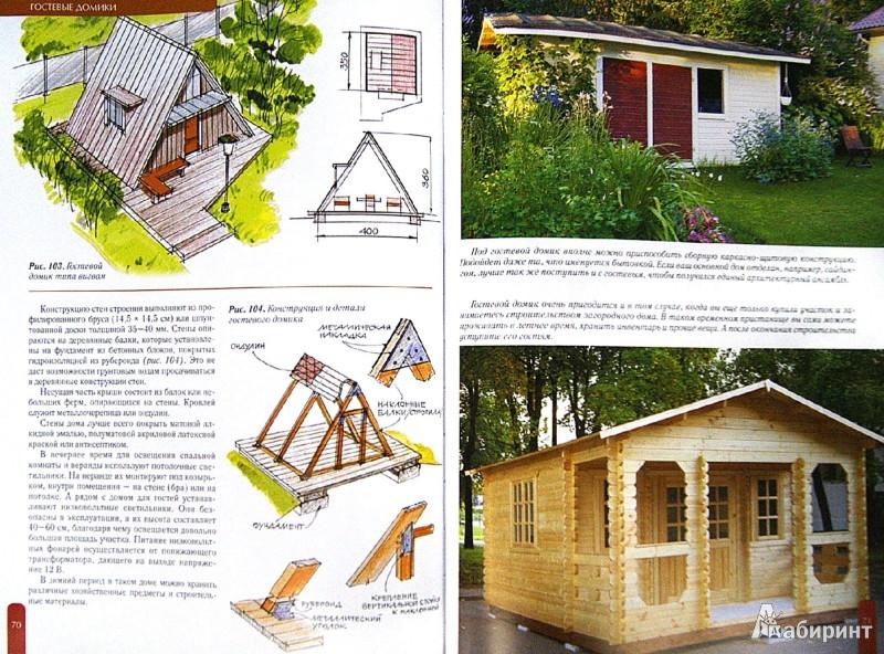 Иллюстрация 1 из 20 для Дизайн и благоустройство садового участка - Ольга Страшнова   Лабиринт - книги. Источник: Лабиринт