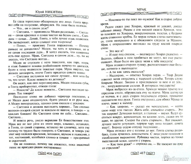 Иллюстрация 1 из 7 для Мрак. Передышка в Барбусе - Юрий Никитин | Лабиринт - книги. Источник: Лабиринт
