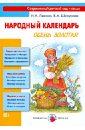 Народный календарь. Осень золотая. Книга для педагогов и родителей
