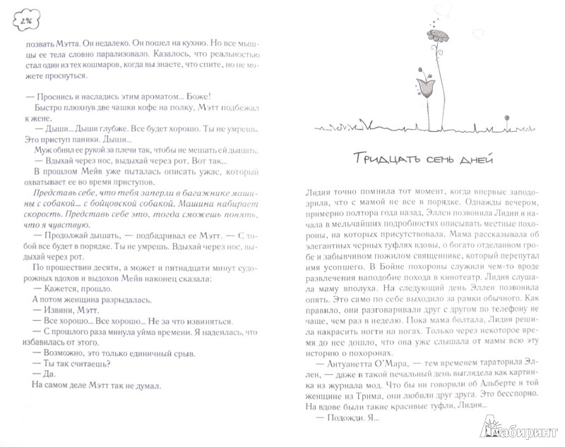 Иллюстрация 1 из 24 для Родителей выбирают - Мэриан Кейес | Лабиринт - книги. Источник: Лабиринт