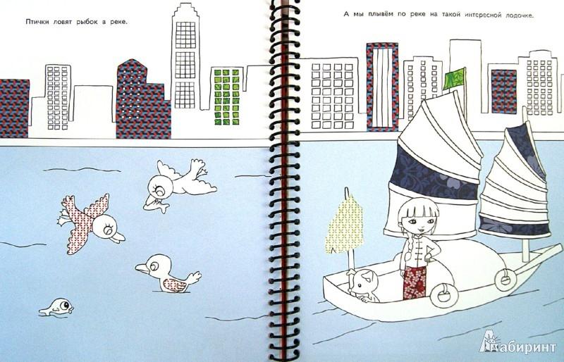 Иллюстрация 1 из 37 для Раскраска с сюрпризами. Азия | Лабиринт - книги. Источник: Лабиринт