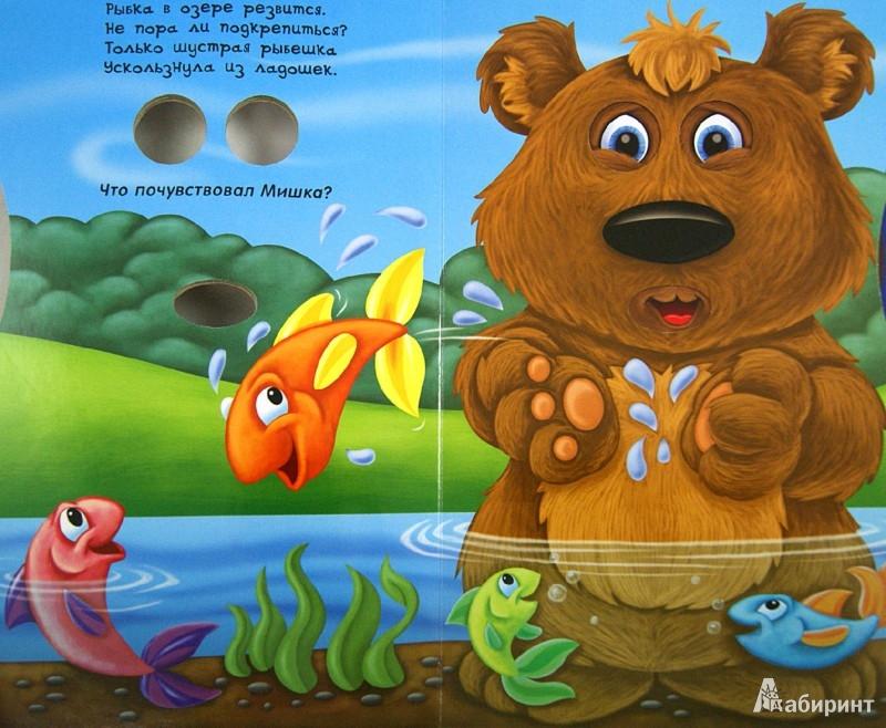 Иллюстрация 1 из 10 для Учимся говорить о чувствах. Мишка - Татьяна Вовк | Лабиринт - книги. Источник: Лабиринт