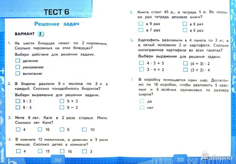 Ответы на тесты по математике 3 класс к учебнику моро