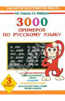 Как научиться грамотно писать. 3000 примеров по русскому языку. 3 класс