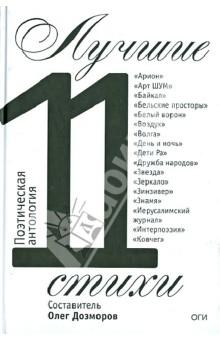 Лучшие стихи 2011 года. Антология