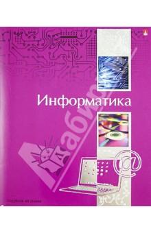 """Тетрадь """"Ученье - свет!"""". Информатика. А5. 48 листов (7-48-572/11)"""