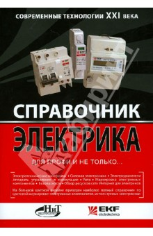 Справочник электрика для профи и не только... Современные технологии XXI века
