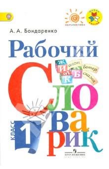 Рабочий словарик. 1 класс. Учебное пособие. ФГОС