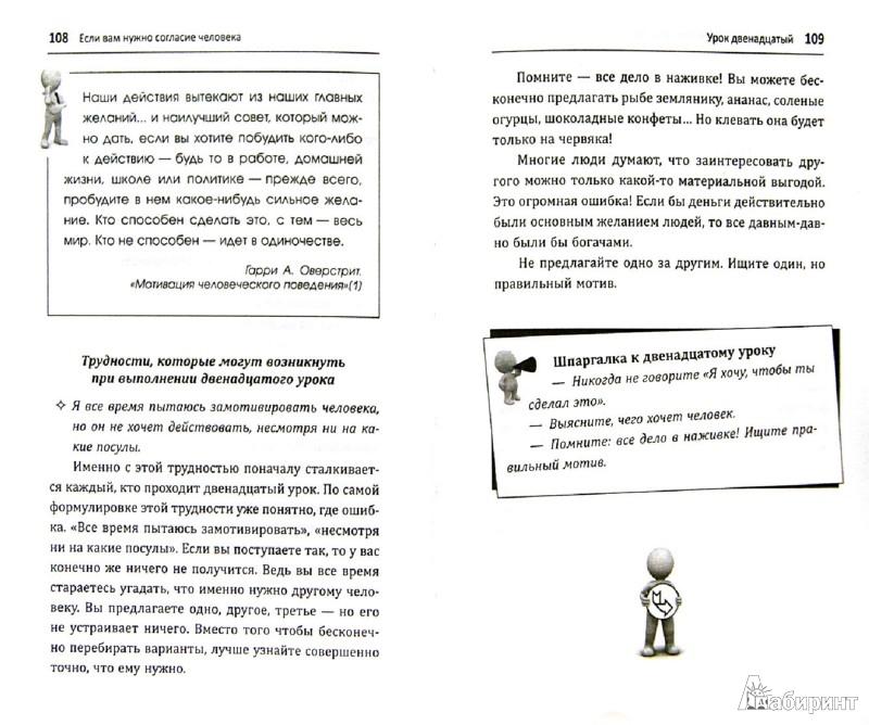 Иллюстрация 1 из 7 для Весь Карнеги: шпаргалки, формулы, подсказки и упражнения. Книга-тренажер - Алекс Нарбут | Лабиринт - книги. Источник: Лабиринт