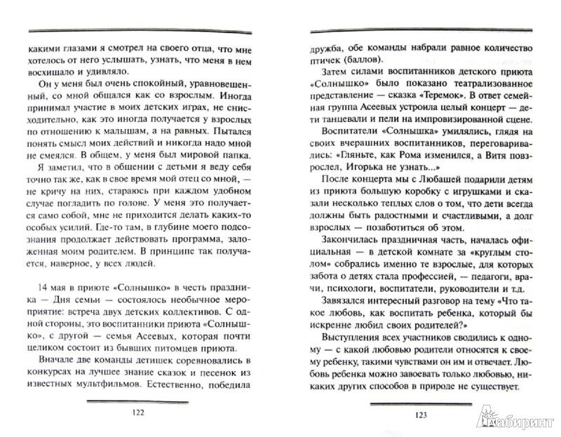 Иллюстрация 1 из 6 для Откровения Ангелов-Хранителей. Истории из жизни - Ренат Гарифзянов   Лабиринт - книги. Источник: Лабиринт