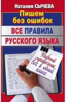 Все правила русского языка. Удобный справочник