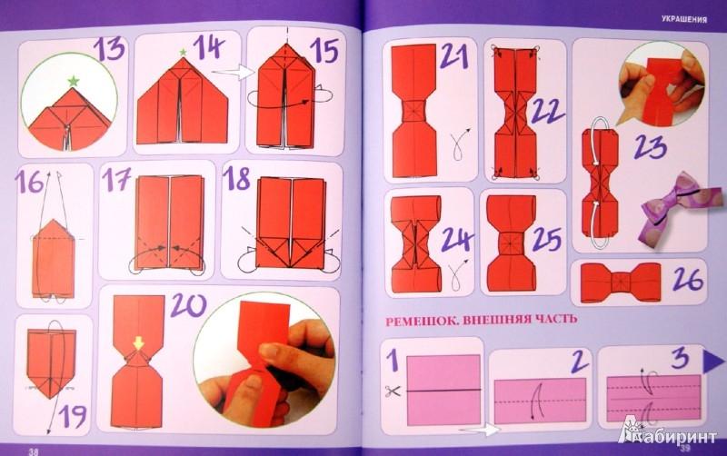 Иллюстрация 1 из 14 для Оригами для девочек. Подробные пошаговые инструкции | Лабиринт - книги. Источник: Лабиринт