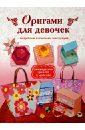Оригами для девочек. Подробные пошаговые инструкции цена