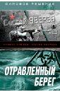 Зверев Сергей Иванович Отравленный берег