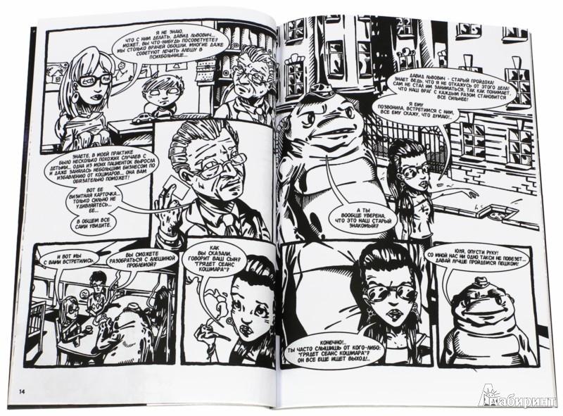 Иллюстрация 1 из 3 для Воображаемые друзья - Илья Обухов   Лабиринт - книги. Источник: Лабиринт