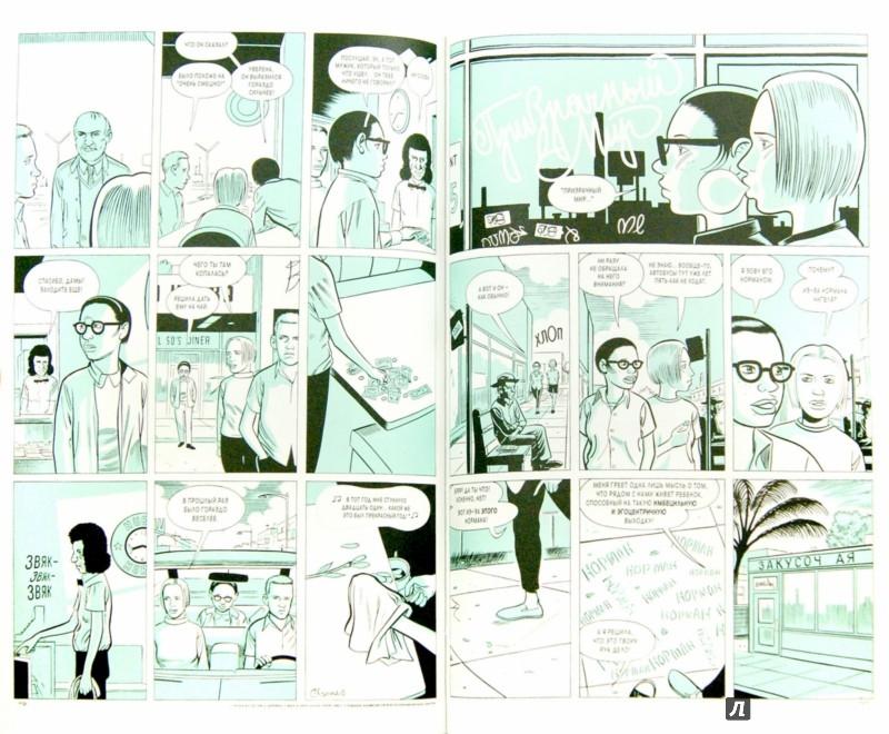 Иллюстрация 1 из 7 для Призрачный мир - Дэниел Клоуз | Лабиринт - книги. Источник: Лабиринт