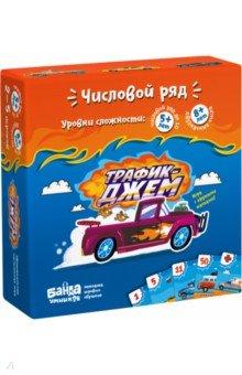 Купить Увлекательная настольная игра Трафик-джем (УМ001), Банда умников, Карточные игры для детей