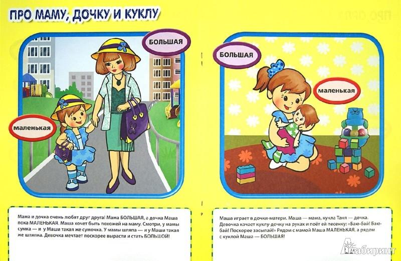 Иллюстрация 1 из 36 для Великаны и малыши - Елена Янушко   Лабиринт - книги. Источник: Лабиринт
