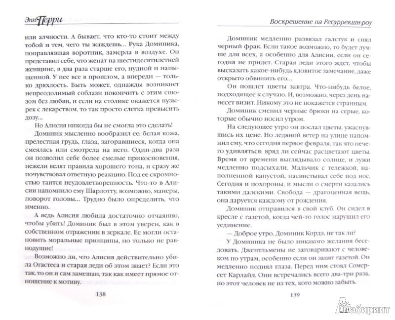 Иллюстрация 1 из 12 для Воскрешение на Ресуррекшн-роу - Энн Перри | Лабиринт - книги. Источник: Лабиринт