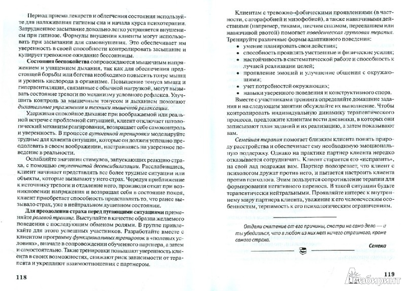 Иллюстрация 1 из 14 для Энциклопедия начинающего психолога - Геннадий Старшенбаум | Лабиринт - книги. Источник: Лабиринт