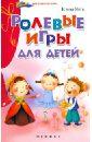 Ролевые игры для детей, Янге Елена