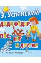 Успенский Эдуард Николаевич Дядя Федор, пёс, кот и другие. Сказки