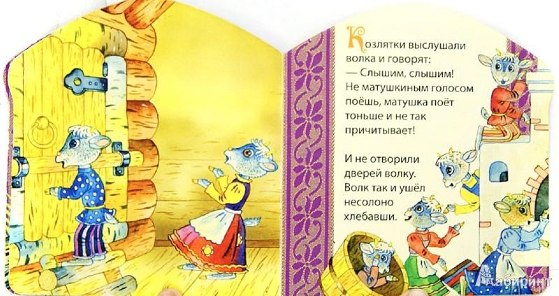 Иллюстрация 1 из 13 для Козлятки и волк | Лабиринт - книги. Источник: Лабиринт