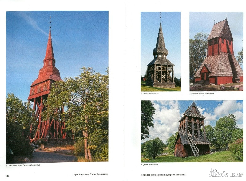 Иллюстрация 1 из 5 для Королевские замки и дворцы Швеции - Каптиков, Богданова | Лабиринт - книги. Источник: Лабиринт