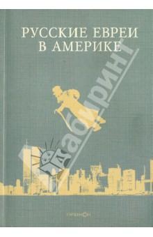 Русские евреи в Америке. Книга 7 от Лабиринт