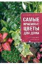 Волкова Екатерина Александровна Самые красивые цветы для вашего дома: справочник цветовода