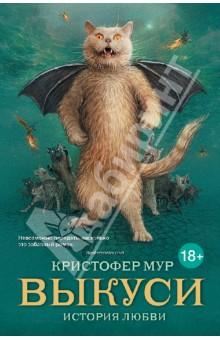 Обложка книги Выкуси: история любви, Мур Кристофер